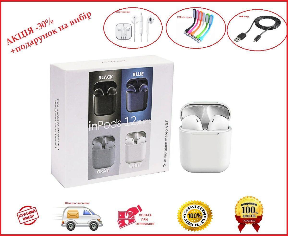 Бездротові bluetooth-навушники inPods i12-TWS