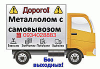 Осуществляем вывоз металлолома Днепр