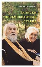 Записки письмоводителя старца. Смирнова Татьяна Сергеевна