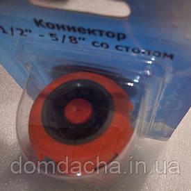 "Коннектор со стопом 1/2"" – 5/8"" LX 1003R"