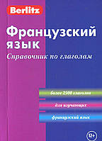Книга Французский язык. Справочник по глаголам