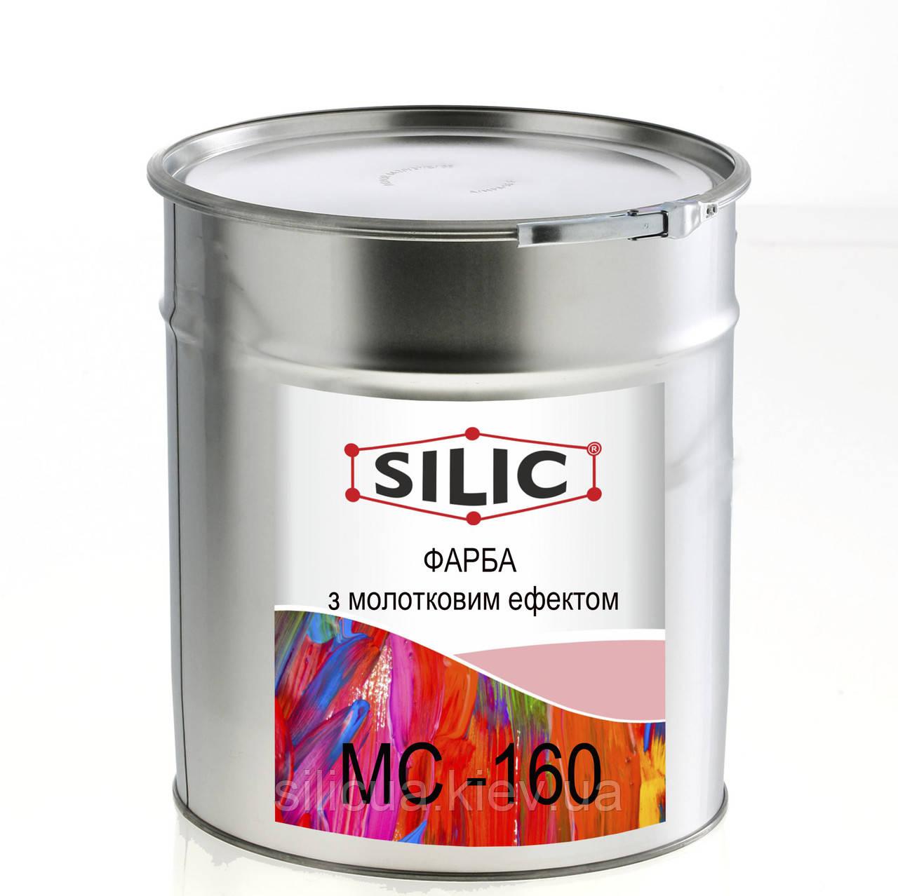 Краска для металла 3в1 c молотковым эффектом МC-160 (1кг)
