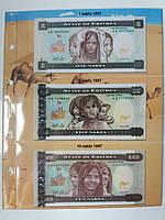 Комплект листов с разделителями для монет и банкнот Эритреи