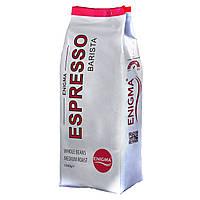 Кофе в зернах Enigma™ Espresso Barista (1 кг)