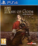 Ash Of Gods (Недельный прокат аккаунта)