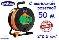 Удлинитель SVITTEX на катушке 50м с выносной розеткой сечением провода 2х2,5 мм²