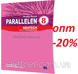 8 клас / Немецкий язык. Parallelen. Тетрадь к учебнику+аудио онлайн / Басай / Методика