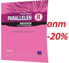 8 клас / Немецкий язык. Parallelen. Тетрадь с тестами к учебнику+аудио онлайн / Басай / Методика