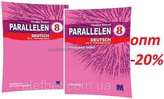 8 клас / Немецкий язык. Parallelen. Учебник+Рабочая тетрадь (комплект) / Басай / Методика