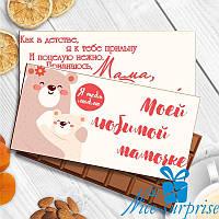 Шоколадная плитка МОЕЙ ЛЮБИМОЙ МАМОЧКЕ (черный шоколад)