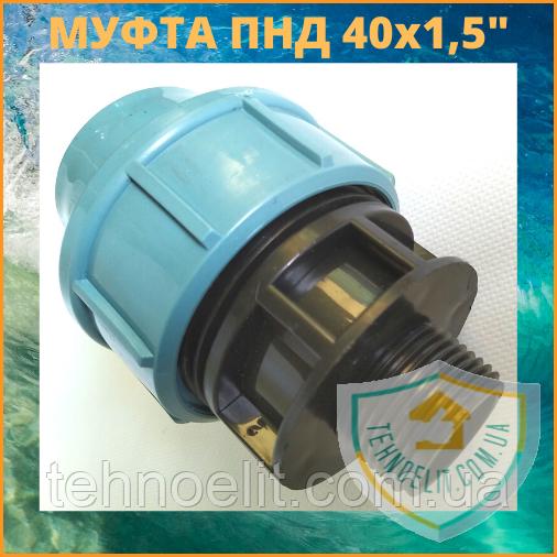 Муфта ПНД соединительная с наружной резьбой 40x1,5″