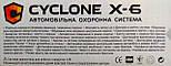 Сигнализация односторонняя Cyclone X-6, фото 3