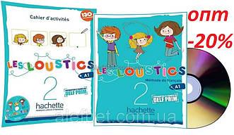Французский язык / Les Loustics / Livre+Cahier d'activités. Учебник+Тетрадь (комплект), 2 / Hachette