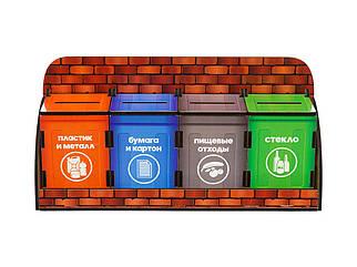 Волшебный комодик: Сортировка мусора