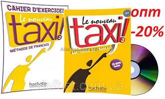 Французский язык / Le Nouveau Taxi / Livre+Cahier d'activités. Учебник+Тетрадь (комплект), 3 / Hachette