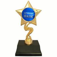 Статуэтка Золотая Звезда Лучшему папе
