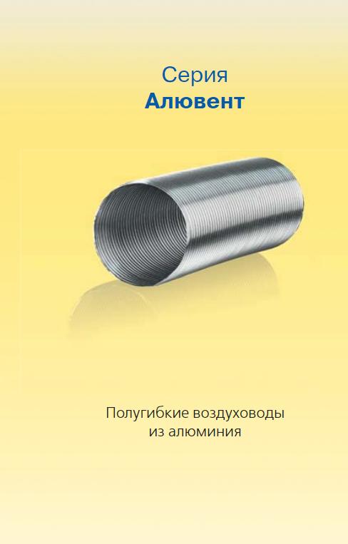 алюминиевый воздуховод Вентс