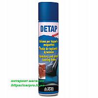 Очиститель тканевого покрытия и ковров химчистка ATAS DETAP - сухая пена.
