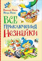 """Книга для дітей """"Все приключения Незнайки и его друзей"""""""
