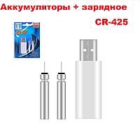 Акумулятори + зарядний до світловим LED поплавкам CR-425