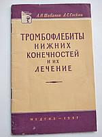 Тромбофлебиты нижних конечностей и их лечение. А.Н.Шабанов. Медгиз. 1957 год