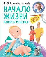 Начало жизни вашего ребенка. Переработанное и дополненное. Комаровский Е.О.