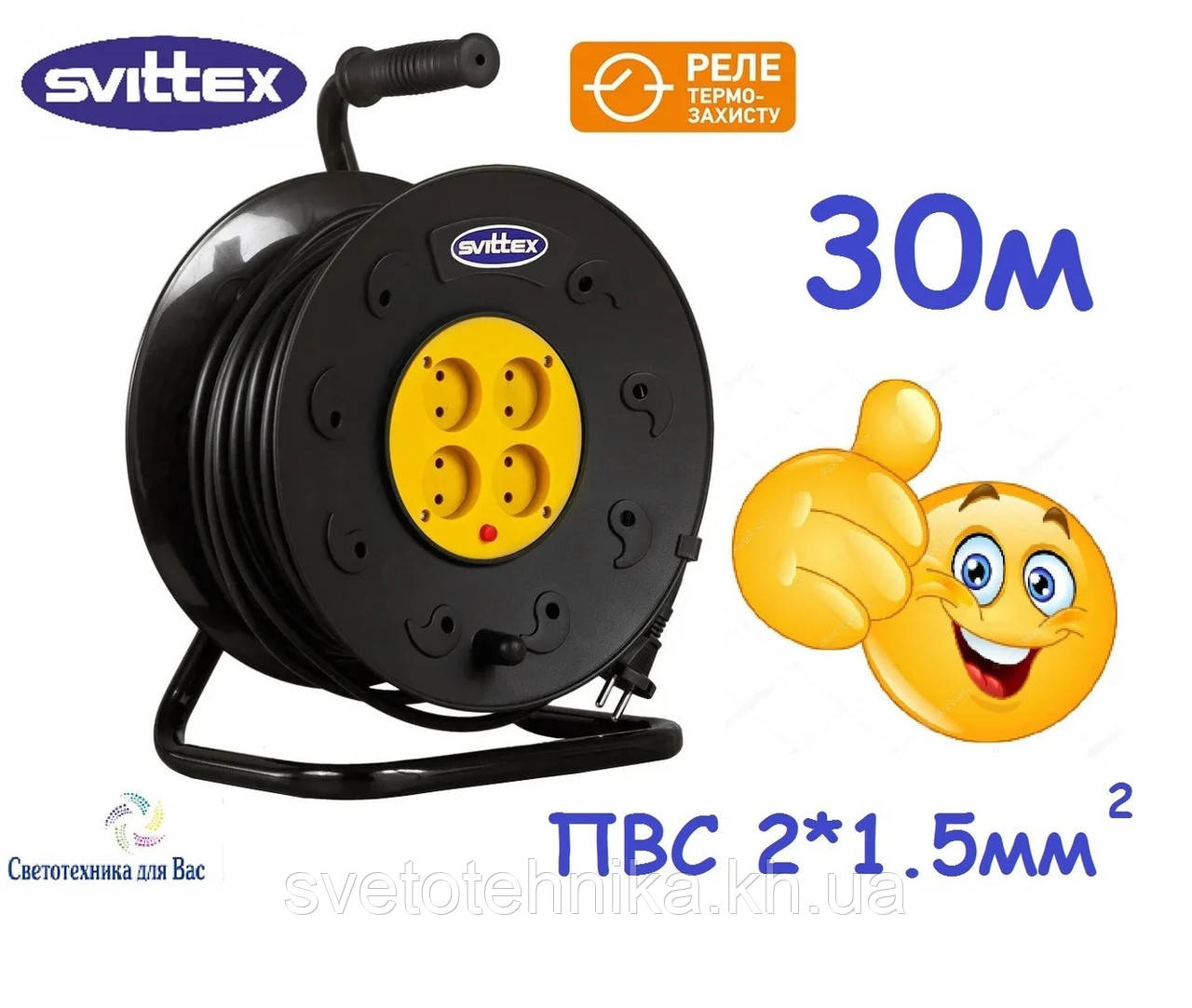 Удлинитель SVITTEX на катушке 30м с сечением провода 2х1,5 мм² и термозащитой
