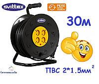 Удлинитель SVITTEX на катушке 30м с сечением провода 2х1,5 мм² и термозащитой, фото 1
