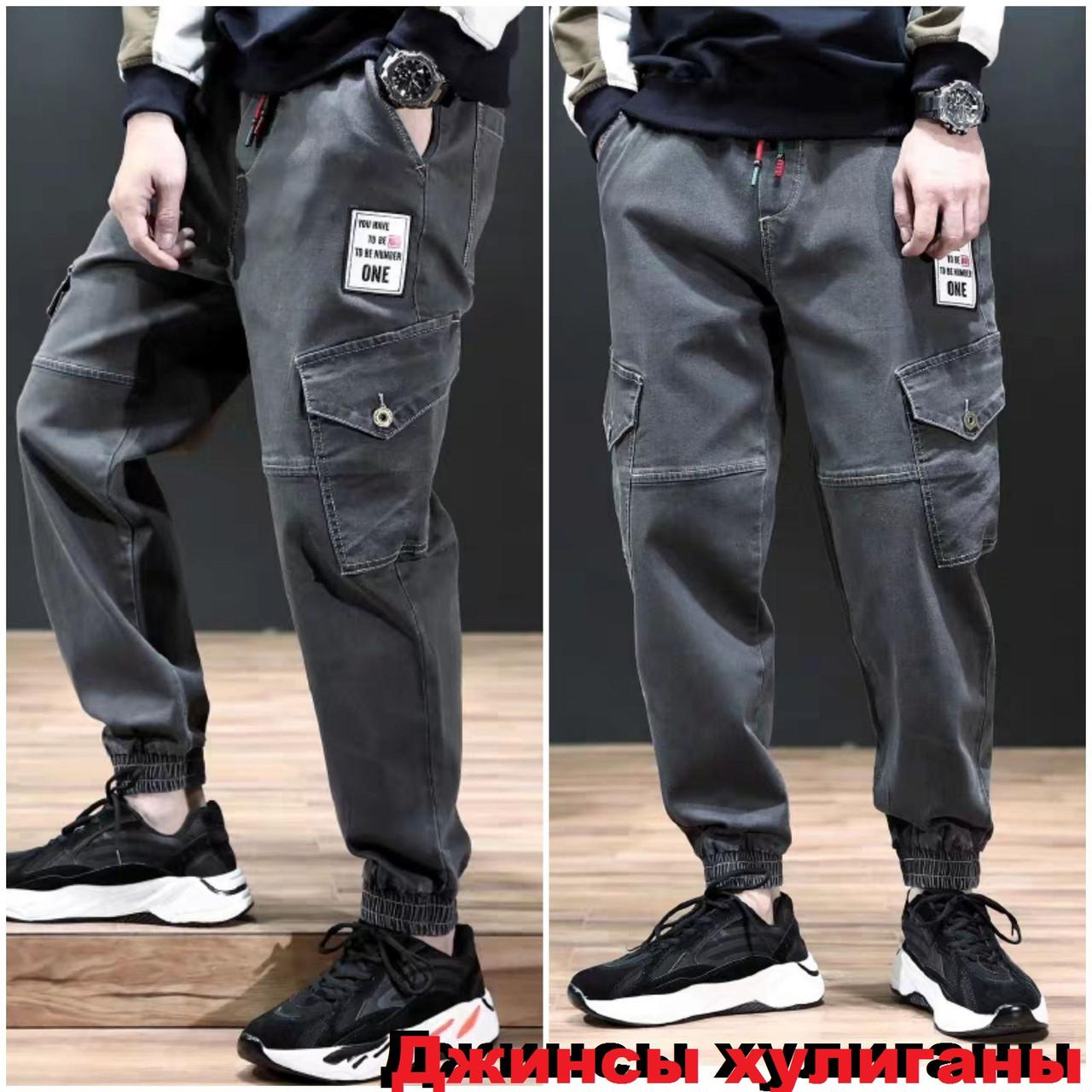 Мужские штаны с карманами 3D ONE. Серые джинсы хулиганы, зауженные брюки бананы.
