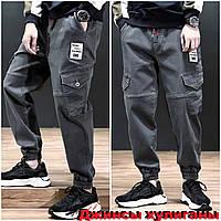 Мужские джинсы с карманами 3D ONE. Серые штаны хулиганы, зауженные брюки бананы.
