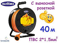 Удлинитель SVITTEX на катушке 40м с выносной розеткой сечением провода 2х1,5 мм²