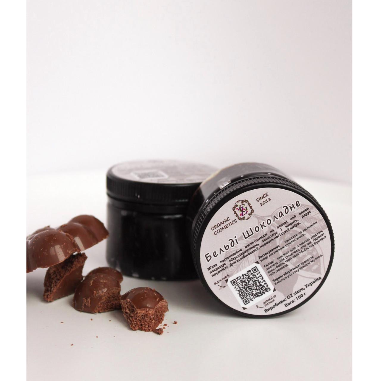 Гоммаж скраб-мыло из оливкового масла для глубокого очищения кожи - бельди Шоколадное GZ store 100 г