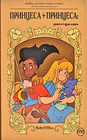 «Принцеса + принцеса: Довго і щасливо»  О'Нил К.