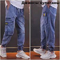 Джинсы хулиганы. Мужские штаны с карманами.