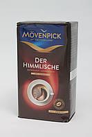 Кофе Молотый 500 гр  Movenpick Der Himmlische 100% Арабика