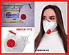 Защитная маска респиратор FFP3 Микрон, фото 2
