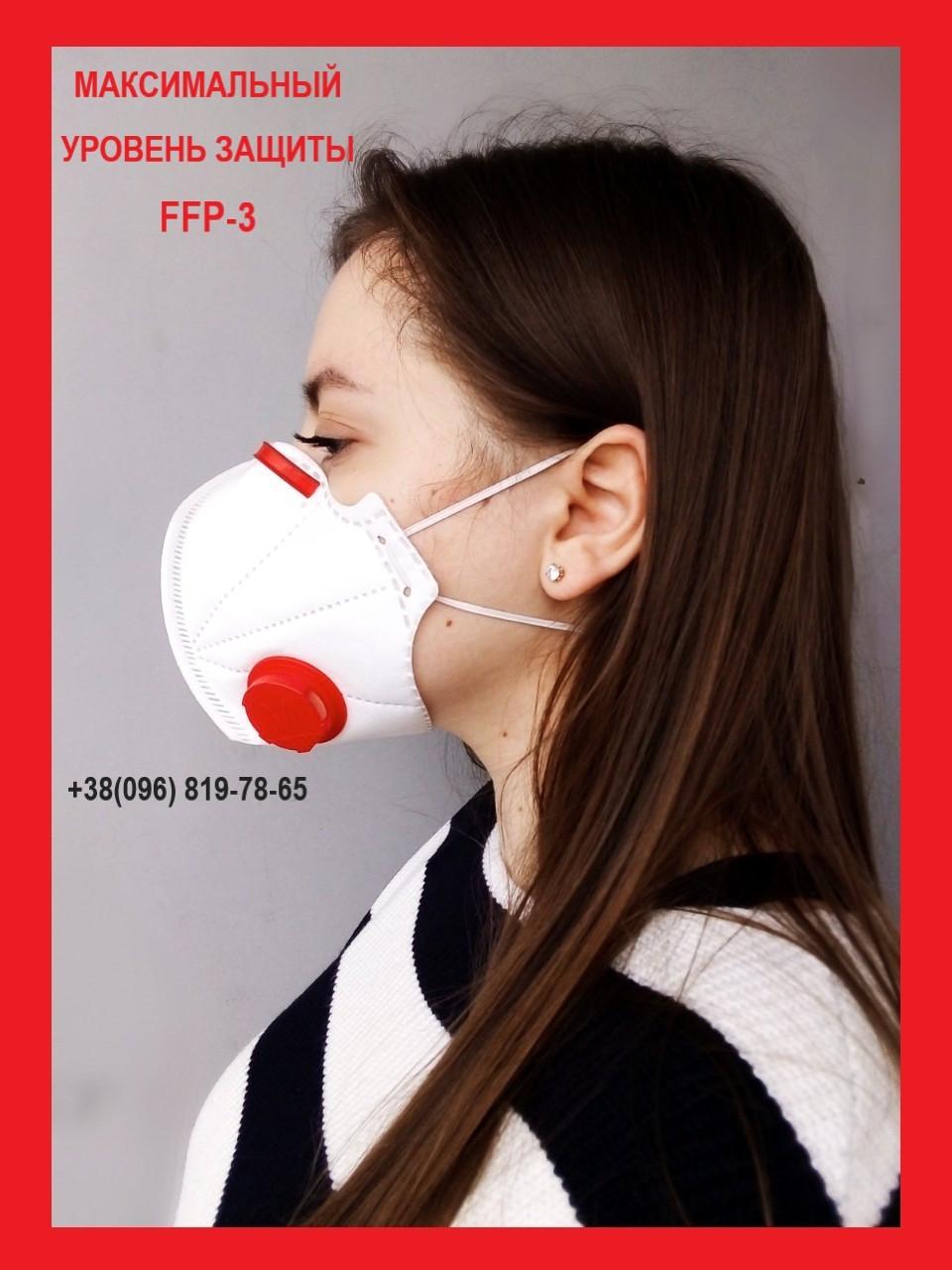 Защитная маска респиратор FFP3 Микрон