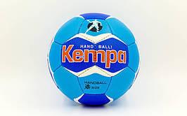 Мяч для гандбола KEMPA HB-5407-3 (PU, р-р 3, сшит вручную, голубой-синий)