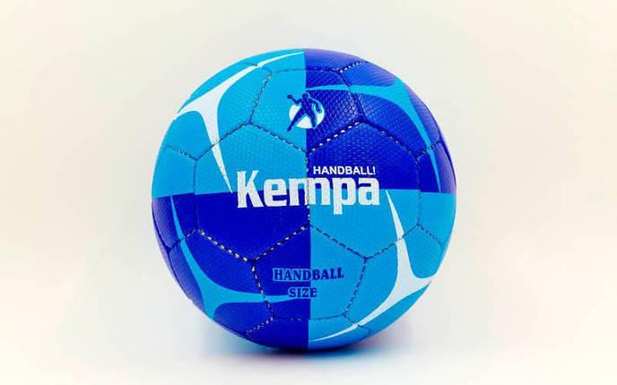 Мяч для гандбола KEMPA HB-5412-2 (PU, р-р 2, сшит вручную, голубой-синий), фото 2