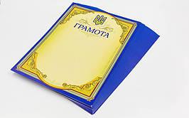 Грамота спортивная С-1801-2 (бумага, формат A4, р-р 21см х 29,5см, в уп.50шт, цена за 1шт)
