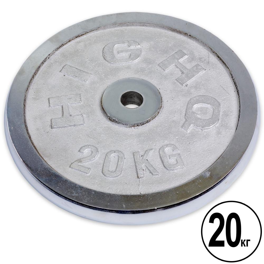 Блины (диски) хромированные d-30мм HIGHQ SPORT ТА-2189 20кг (металл хромированный)