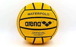 Мяч для водного поло ARENA AR-95202-39 (№5, резина)