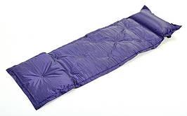 Коврик самонадувающийся с подушкой Record SY-118 (190T полиэстер, размер 1,8мх0,6мх2,5см, цвет синий)
