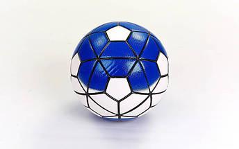 Мяч футбольный №5 PVC Клееный PREMIER LEAGUE FB-5352 (№5, цвета в ассортименте), фото 2