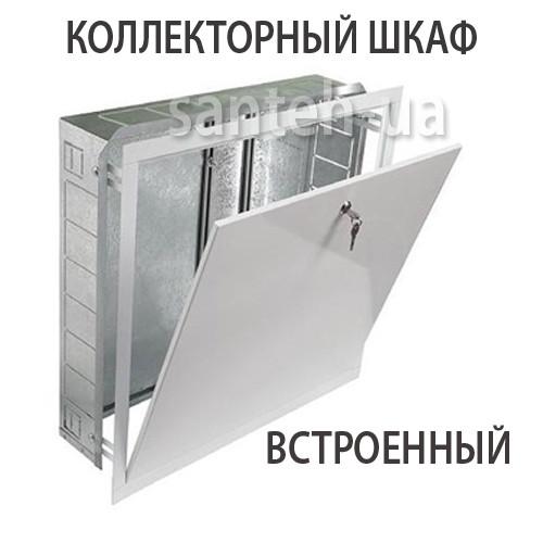 Колекторний шафа вбудований 800х580х110 на 9-10 контуру