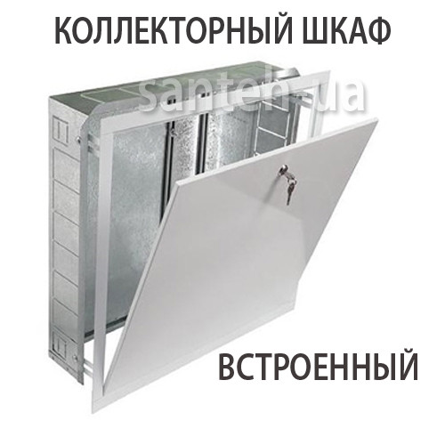 Шкаф коллекторный встроенный 800х580х110 на 9-10 контура