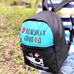 Рюкзак детский Light У пошуках пригод (собака) (RDL_20A023_BL)