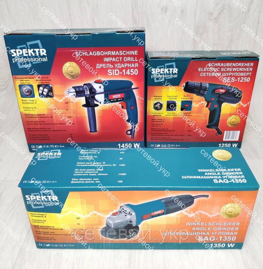Набор комплект инструмента Spektr Болгарка 1350 вт Дрель 1450 вт Сетевой шуруповерт 1250 вт спектр