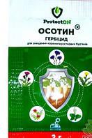 Гербицид Осотин (клопіралід) малина, клубника лук чеснок капуста буряк лонтрел на 1 сотку 2 мл