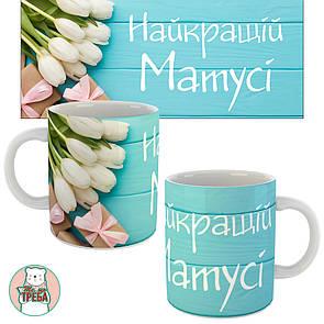 """Горнятко / чашка """"Найкращій Матусі"""" тюльпани"""